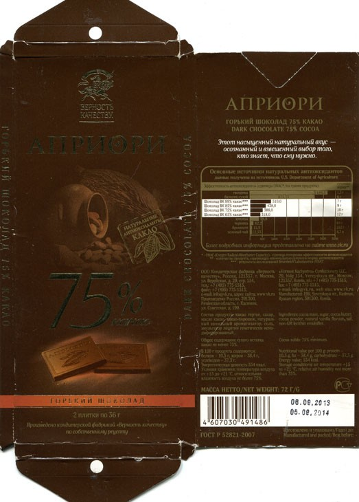 Dark chocolate 75% cocoa, 72g, 06.09.2013, Vernost Kachestvu Confectionery LLC, Moscow, Russia