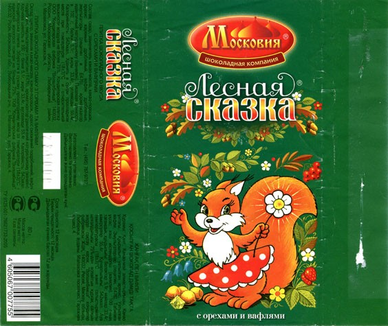 Lesnaja skazka, chocolate compound bar with nuts and wafer, 80g, 23.10.2009, Volshebnica chocolate factory, Malahovka, Russia