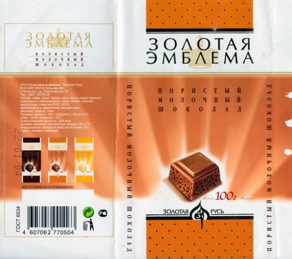 Aerated milk chocolate, 100g, 22.01.2004, Zolotaja Rus, Jasnogorsk, Russia