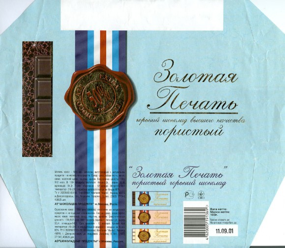 Aerated dark chocolate, 100g, 11.09.2000, Zolotaja pechat, Moscow, Russia